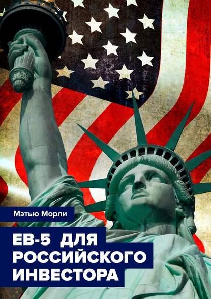 Обложка «EB-5 для российского инвестора»