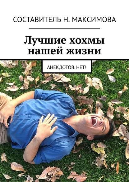 Обложка «Лучшие хохмы нашей жизни. Анекдотов.нет!»
