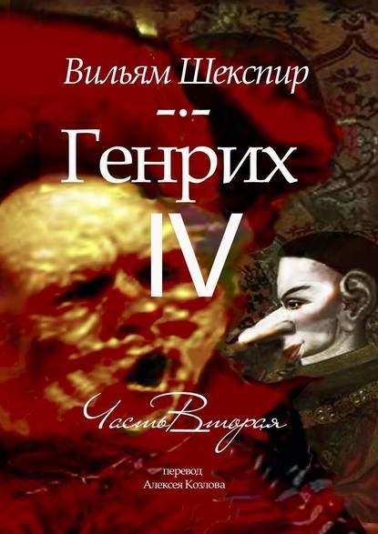 Обложка «Генрих IV. Часть вторая»