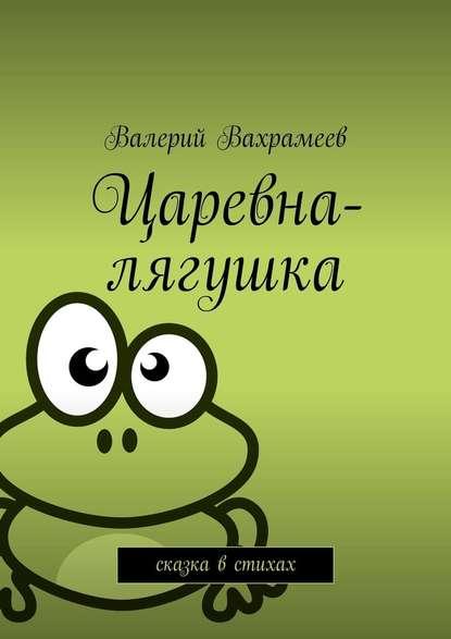 Обложка «Царевна-лягушка. Сказка встихах»