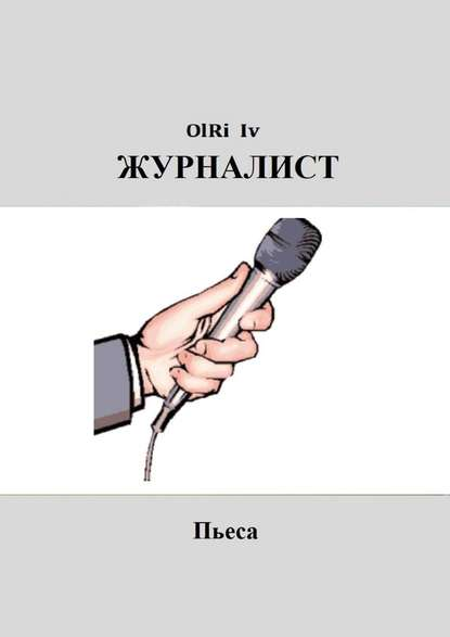 Обложка «Журналист. Пьеса»