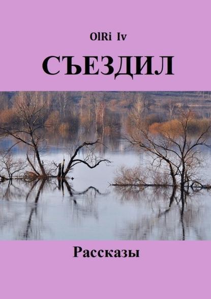 Обложка «Съездил. Рассказы»
