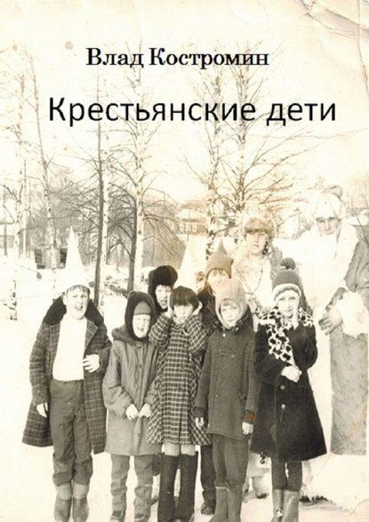 Обложка «Крестьянские дети»