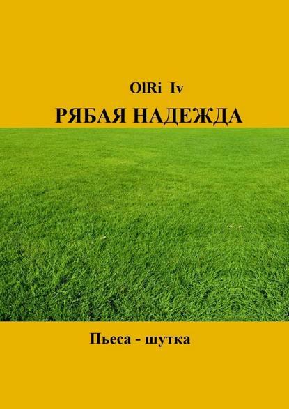 Обложка «Рябая надежда. Пьеса-шутка»
