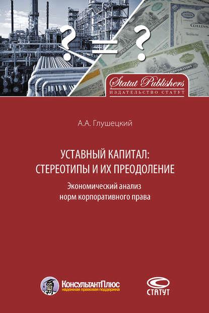 Обложка «Уставный капитал: стереотипы и их преодоление»