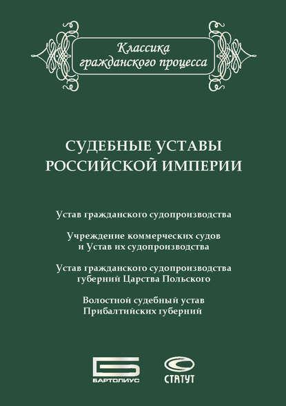 Обложка «Судебные уставы Российской империи (в сфере гражданской юрисдикции)»