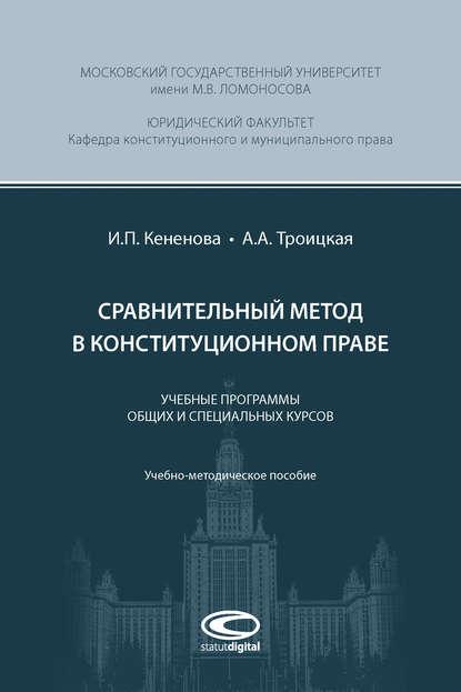 Обложка «Сравнительный метод в конституционном праве»