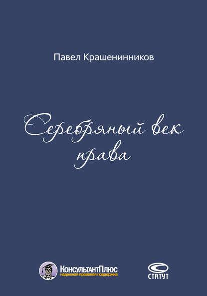 Обложка «Серебряный век права»