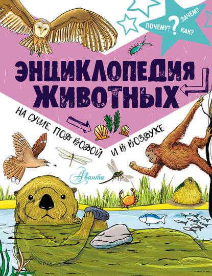 Обложка «Энциклопедия животных: на суше, под водой и в воздухе»