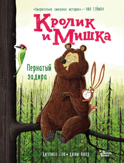 Обложка «Кролик и Мишка. Пернатый задира»
