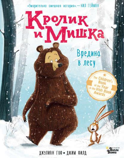 Обложка «Кролик и Мишка. Вредина в лесу»