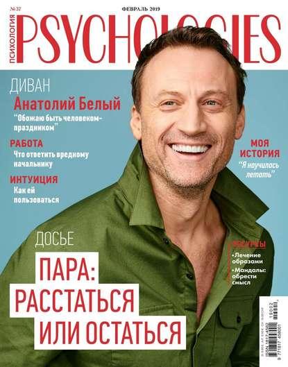 Обложка «Psychologies 02-2019»