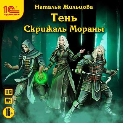 Обложка «Скрижаль Мораны»