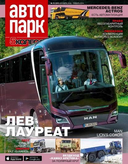 Обложка «Автопарк – 5 Колесо 09-2018»