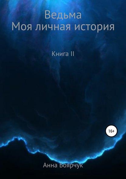 Обложка «Ведьма. Моя личная история. Книга II»