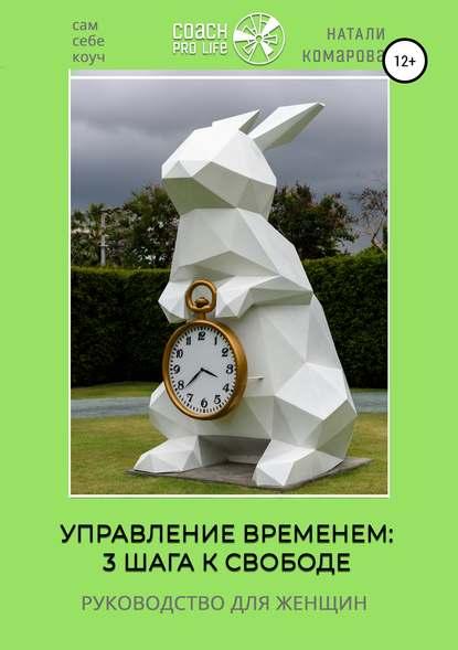Обложка «Управление временем: 3шага к свободе»
