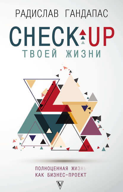 Обложка «Check-up твоей жизни. Полноценная Ж[изнь] как бизнес-проект»