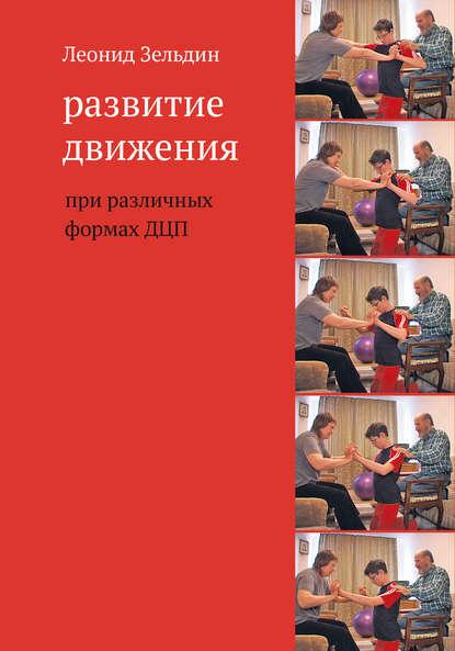 Обложка «Развитие движения при различных формах ДЦП»