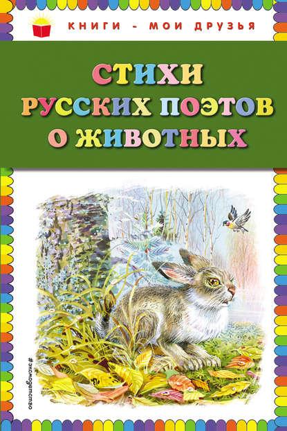 Обложка «Стихи русских поэтов о животных»