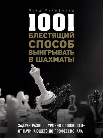 Обложка «1001 блестящий способ выигрывать в шахматы»