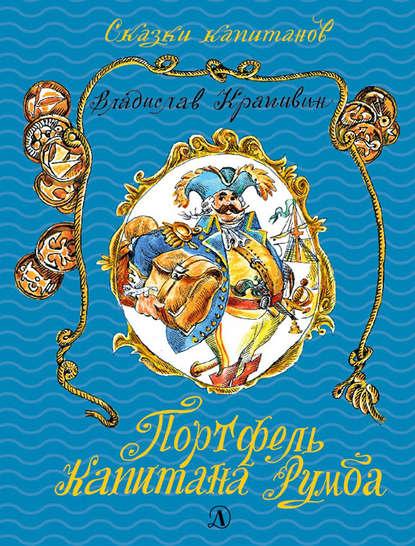 Обложка «Портфель капитана Румба»