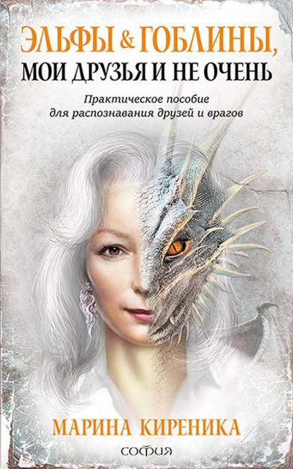Обложка «Эльфы и Гоблины, мои друзья и не очень»