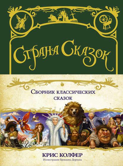 Обложка «Сборник классических сказок»