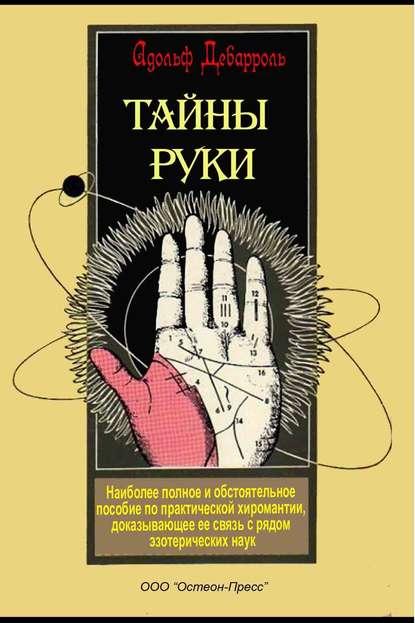 Обложка «Тайны руки»