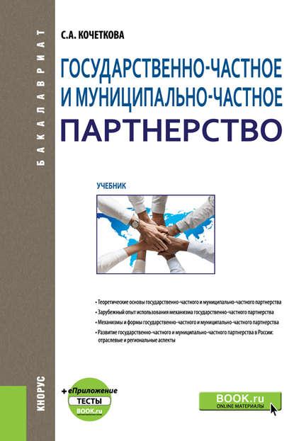Обложка «Государственно-частное и муниципапьно-частное партнерство»