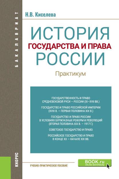 Обложка «История государства и права России. Практикум»