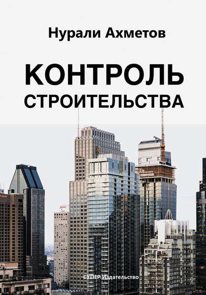 Обложка «Контроль строительства»