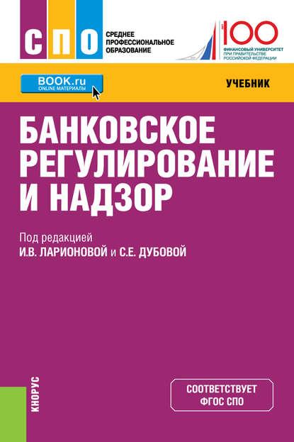 Обложка «Банковское регулирование и надзор»