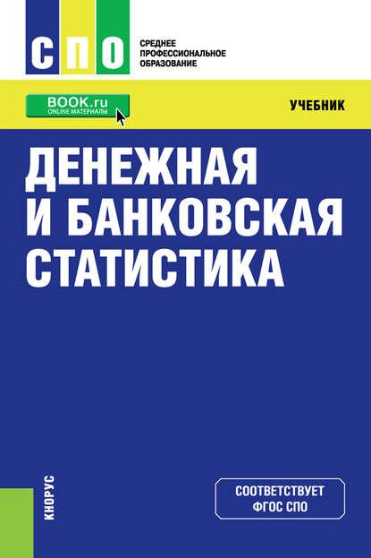 Обложка «Денежная и банковская статистика»