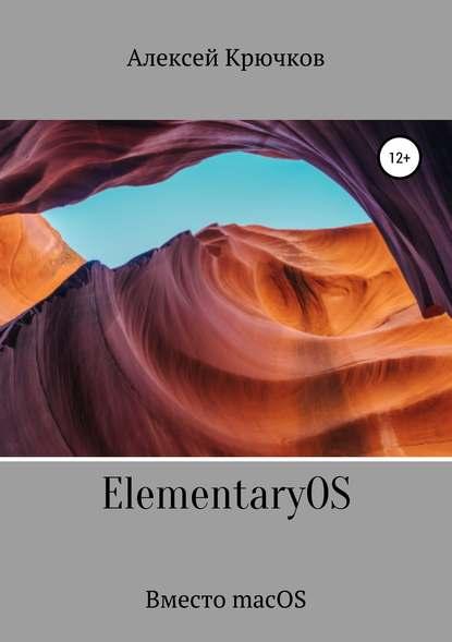 Обложка «ElementaryOS. Вместо macOS»
