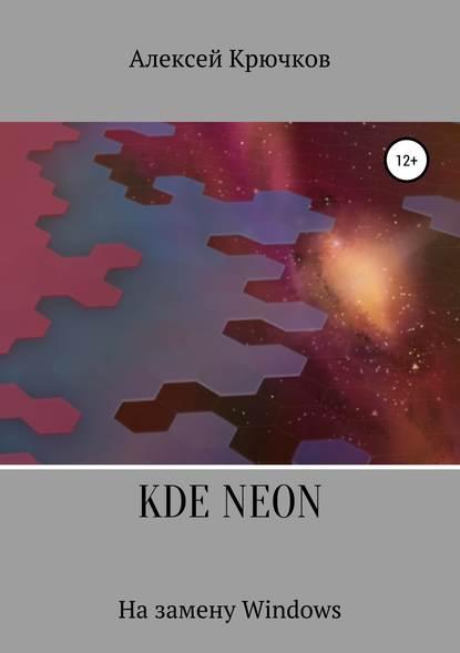 Обложка «KDE Neon. На замену Windows»