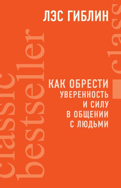 Обложка «Как обрести уверенность и силу в общении с людьми»