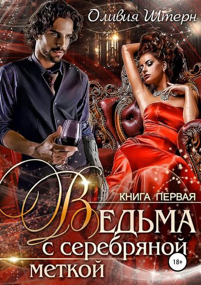 Обложка «Ведьма с серебряной меткой. Книга 1»