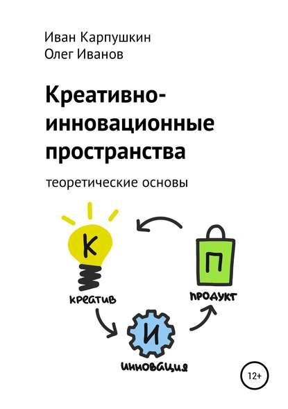 Обложка «Креативно-инновационные пространства: теоретические основы»