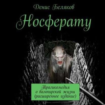 Обложка «Носферату. Трагикомедия о вампирской жизни (расширенное издание)»