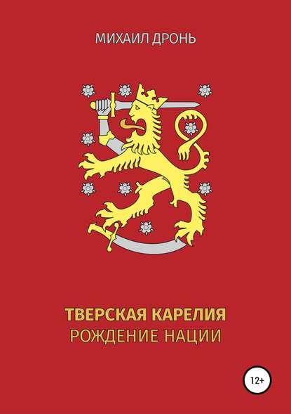 Обложка «Тверская Карелия. Рождение Нации»