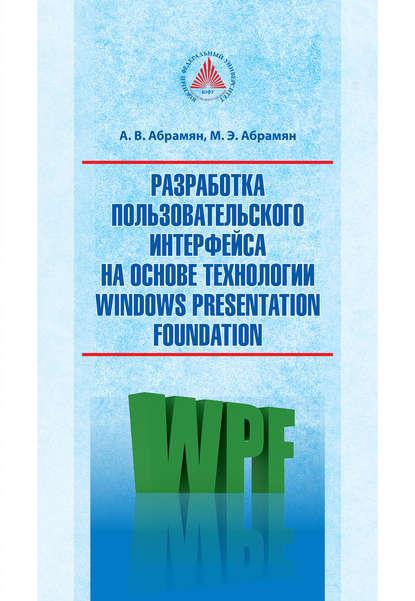Обложка «Разработка пользовательского интерфейса на основе технологии Windows Presentation Foundation»