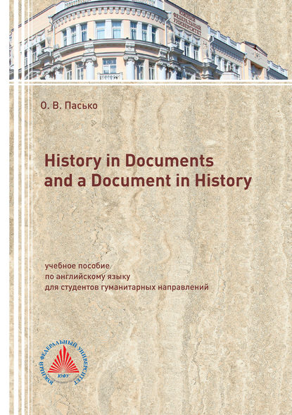 Обложка «History in Documents and a Document in History»