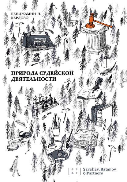 Обложка «Природа судейской деятельности»