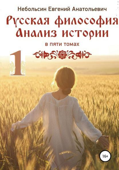 Обложка «Русская философия. Анализ истории. Том 1»
