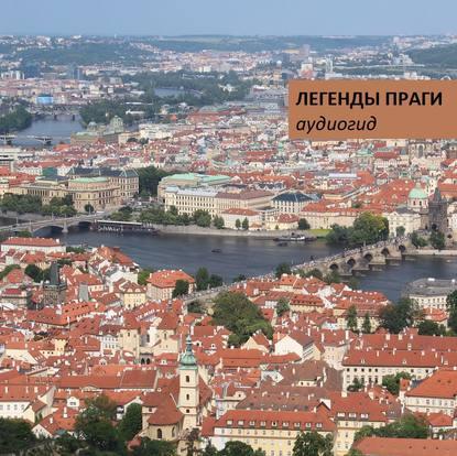 Обложка «Легенды Праги»