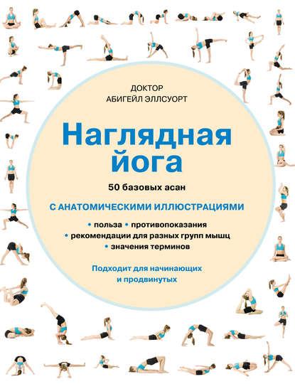 Обложка «Наглядная йога. 50 базовых асан с анатомическими иллюстрациями»