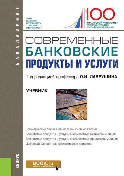 Обложка «Современные банковские продукты и услуги»