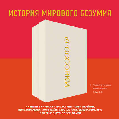Обложка «Кроссовки. История мирового безумия»