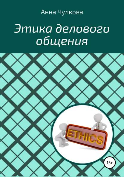 Обложка «Этика делового общения»