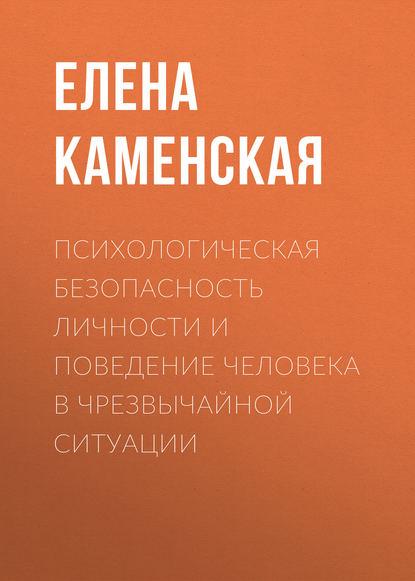 Обложка «Психологическая безопасность личности и поведение человека в чрезвычайной ситуации»